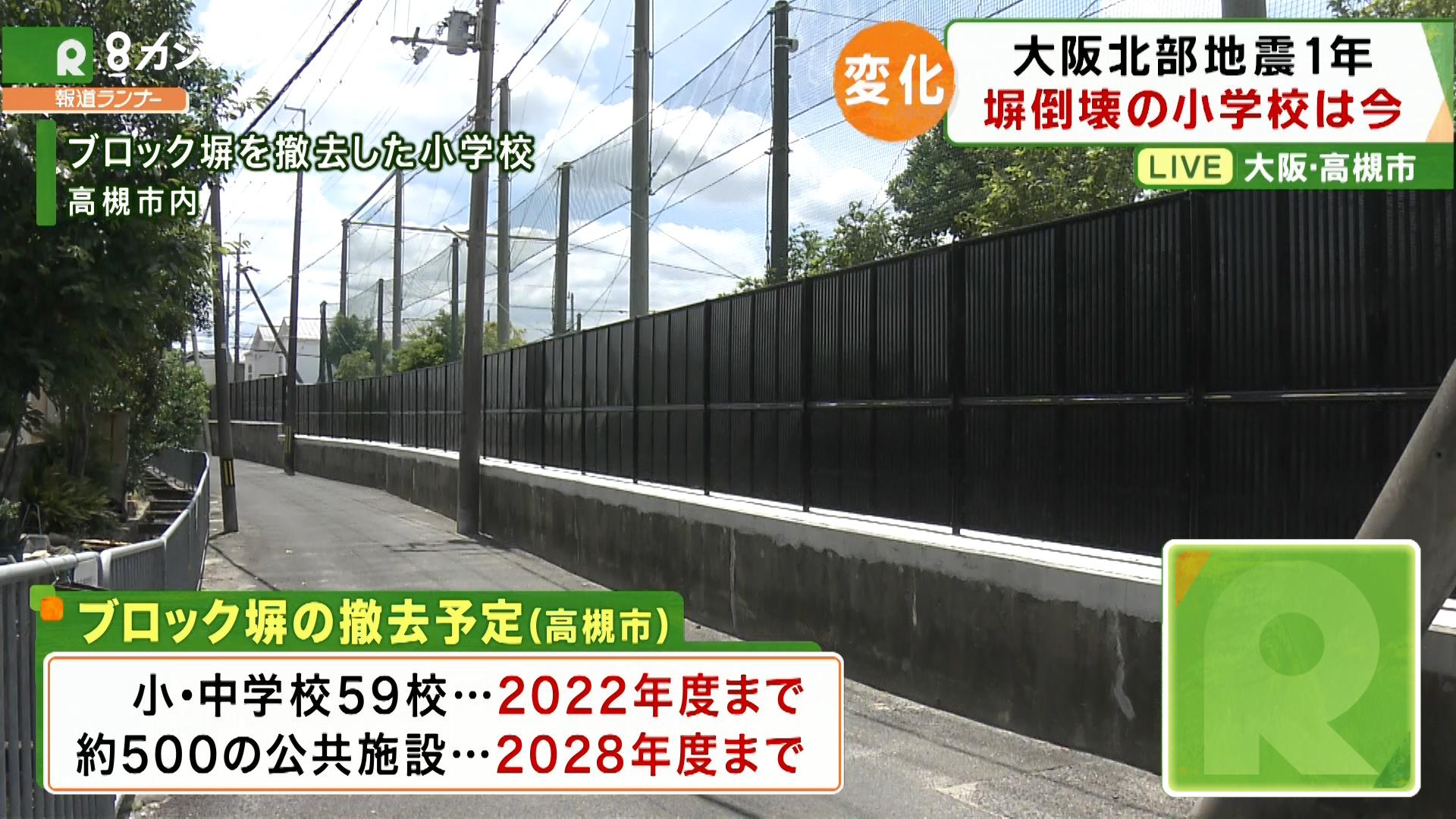 """【特集】1年たってもまだ…""""屋根にブルーシート"""" 大阪北部地震、今も苦しむ被災者"""