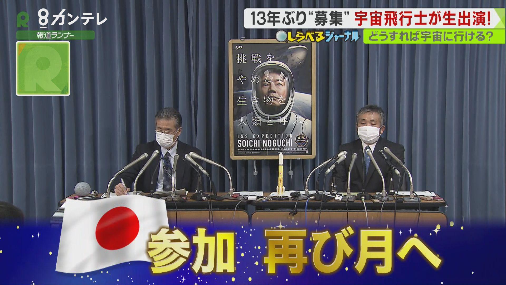 """日本にたった7人…現役飛行士に聞いた!""""13年ぶりの募集""""で注目集まる「宇宙飛行士」になるには?"""