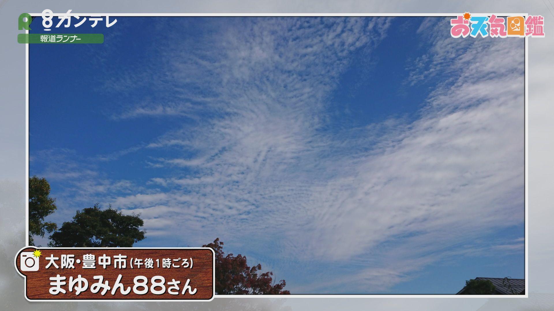 """「""""ウン""""をもらって…キレイな空に遭遇」(大阪)"""