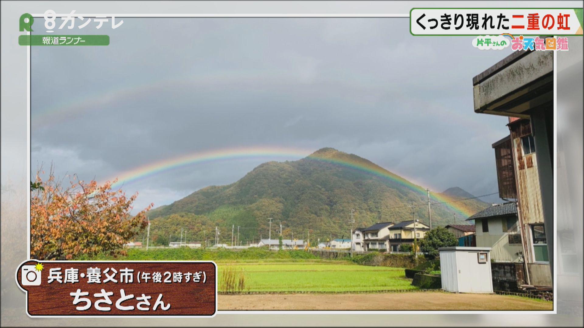 「二重の虹」(兵庫・養父市)