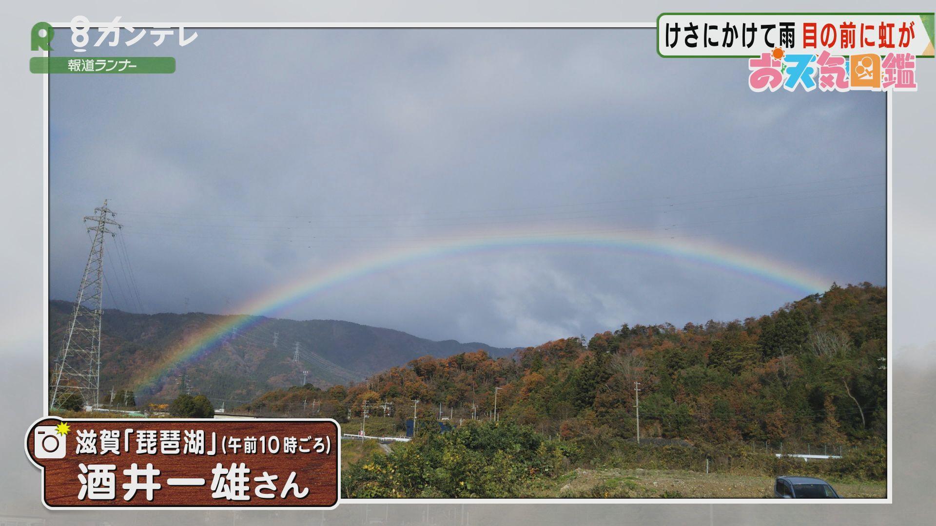 「自転車で琵琶湖一周 目の前に虹」(滋賀・琵琶湖)