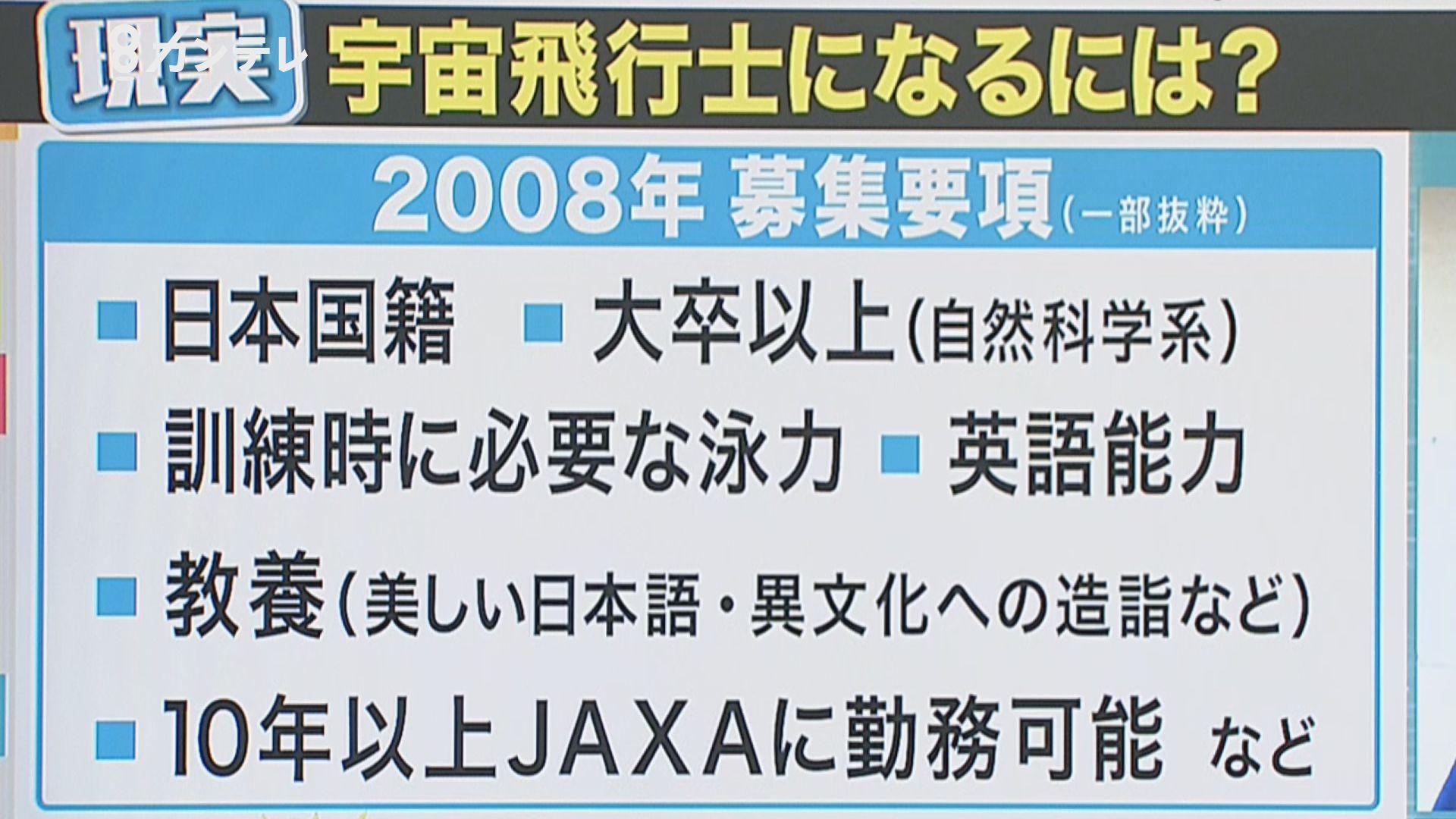 """日本にたった7人…現役飛行士に聞いた!""""13年ぶりの募集""""で注目集まる ..."""