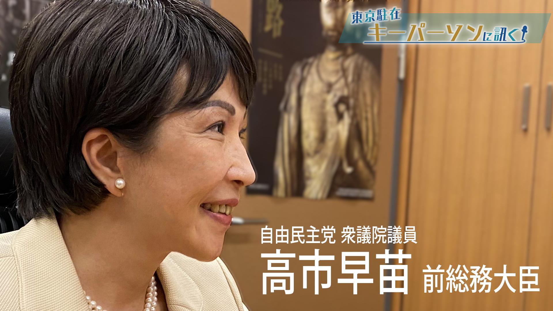 前総務大臣・高市早苗氏に「こだわり政策の背景」を訊く!母親の介護経験、地元での災害経験から「国民の生命を守る新施策」を…
