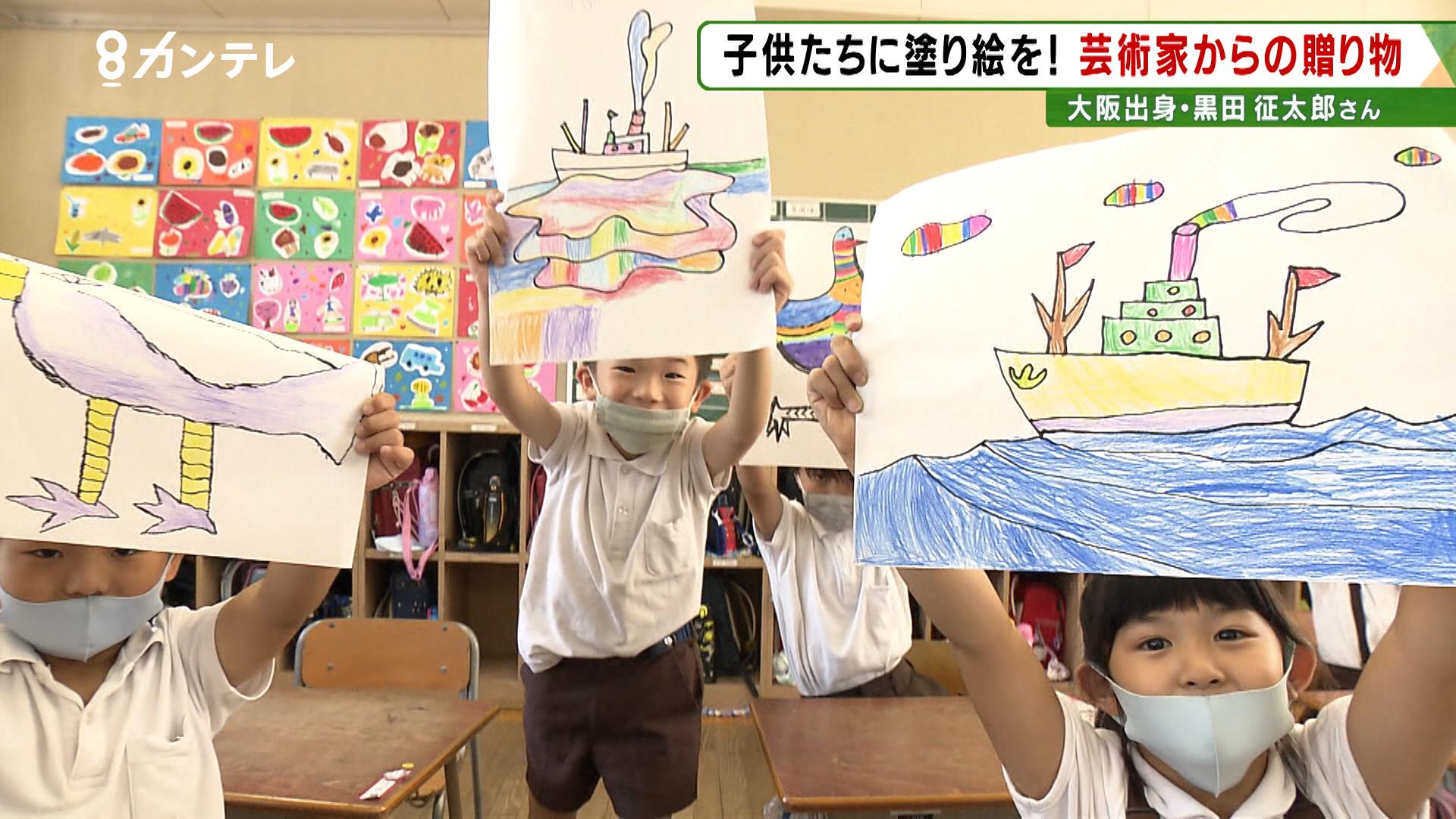 """苦境の街に彩りを~芸術家・黒田征太郎さんから子供たちへの""""贈り物""""~"""