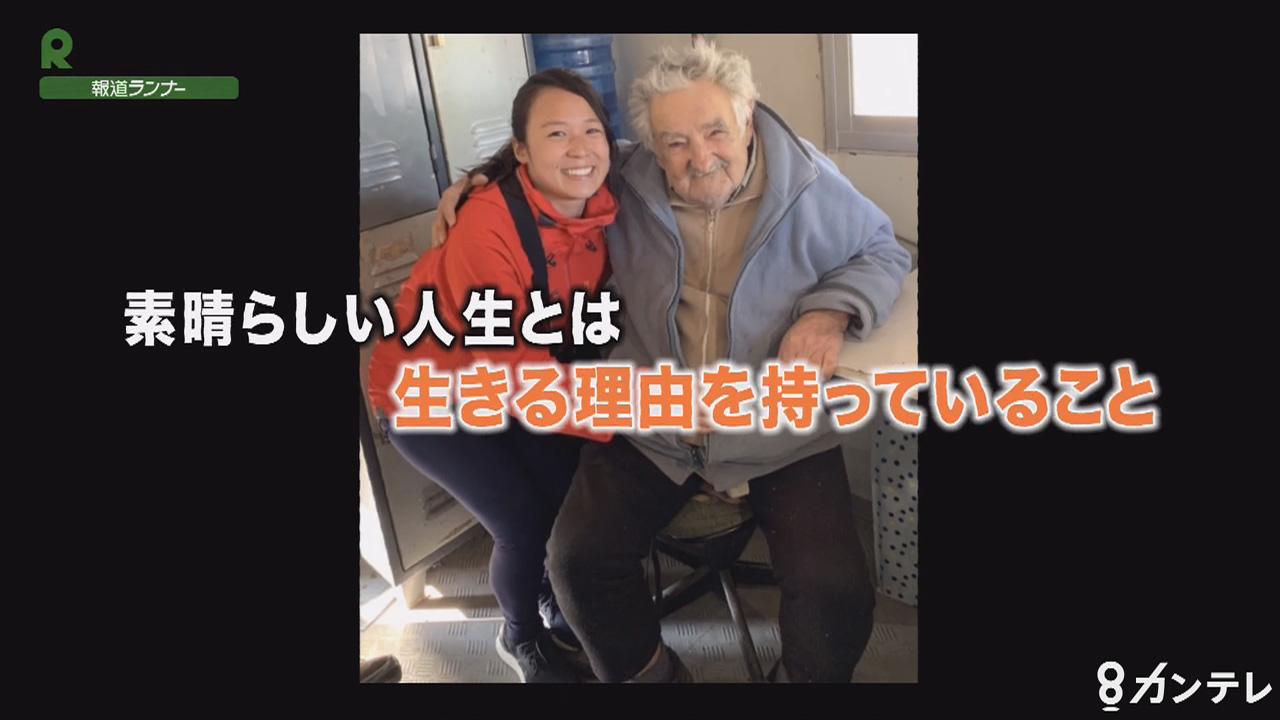 """""""世界一貧しい大統領""""ウルグアイのムヒカ元大統領に「恋した女子大学生」…彼女が「日本人に伝えたいメッセージ」"""