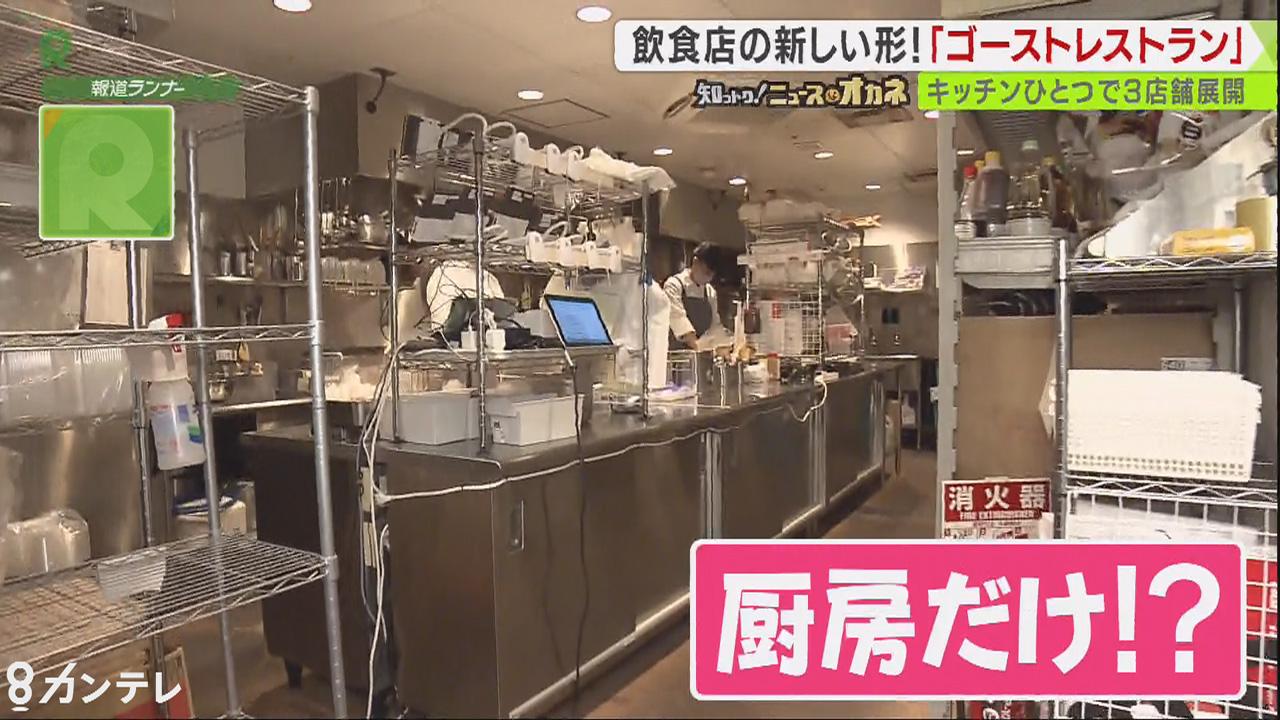 飲食店の新たな形 ゴーストレストラン【知っトク!ニュースなオカネ】