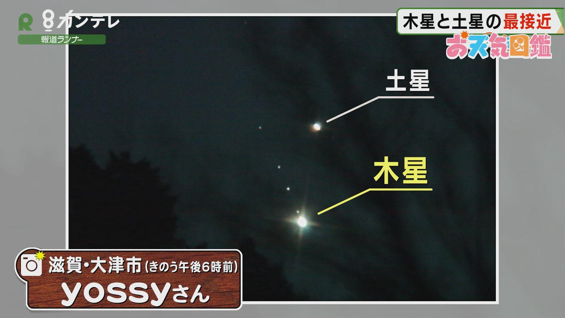 「木星と土星 約400年ぶり