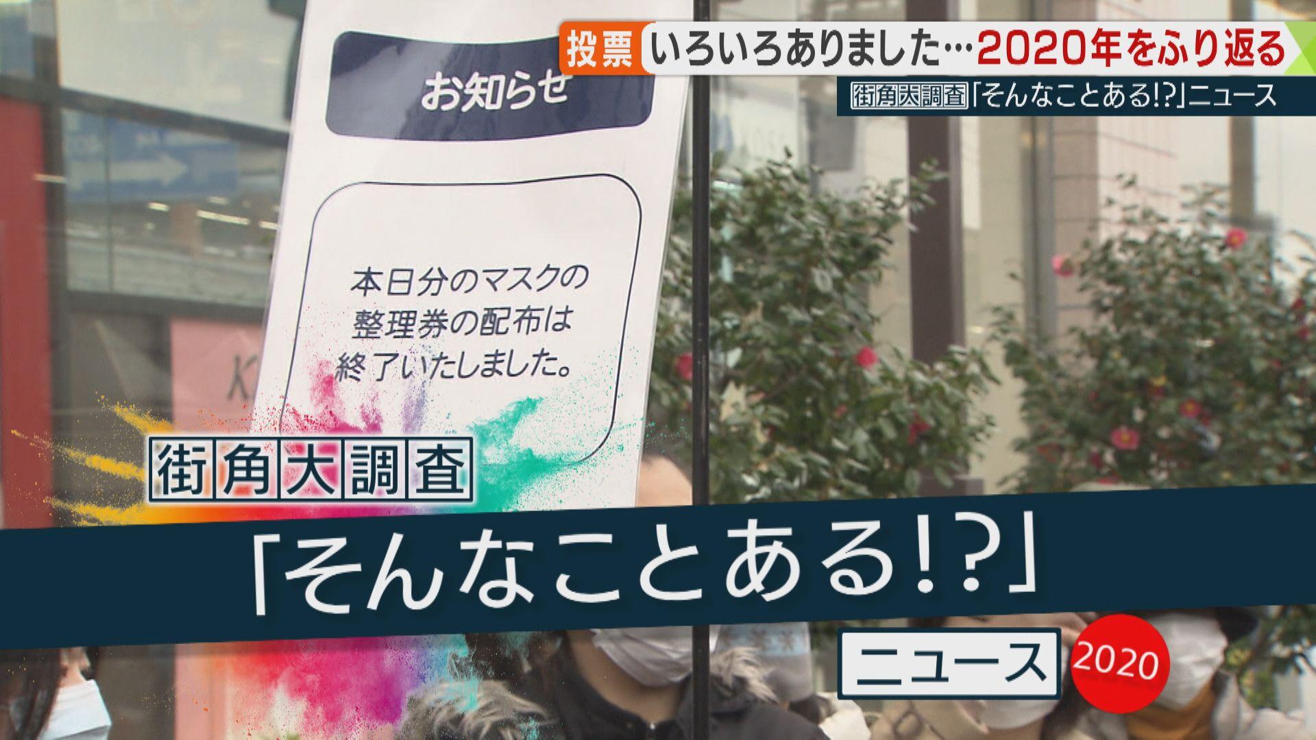 『報道ランナー』が街で聞いた 「そんなことある!?」ニュースTOP10