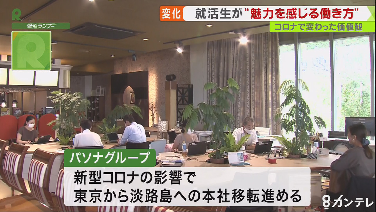 コロナ パソナ 「パソナグループ」のニュース一覧: 日本経済新聞