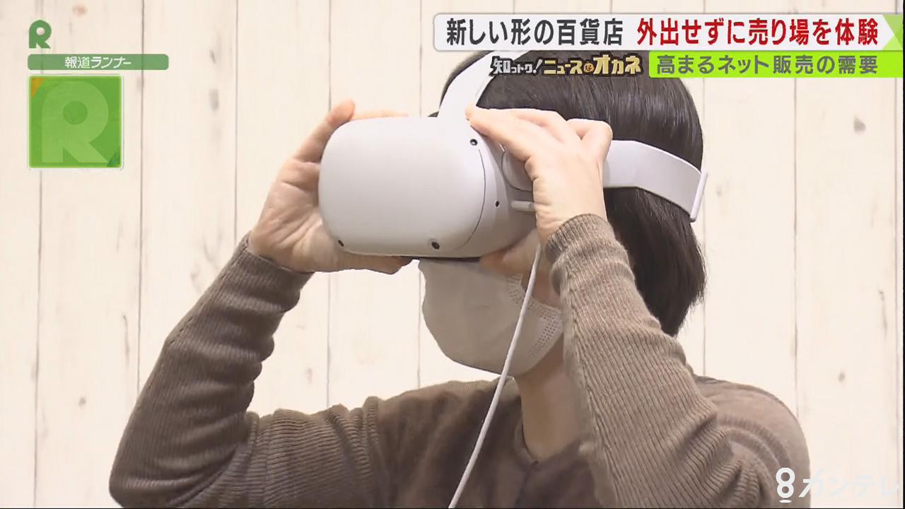 「進化するネットショッピング」【知っトク!ニュースなオカネ】