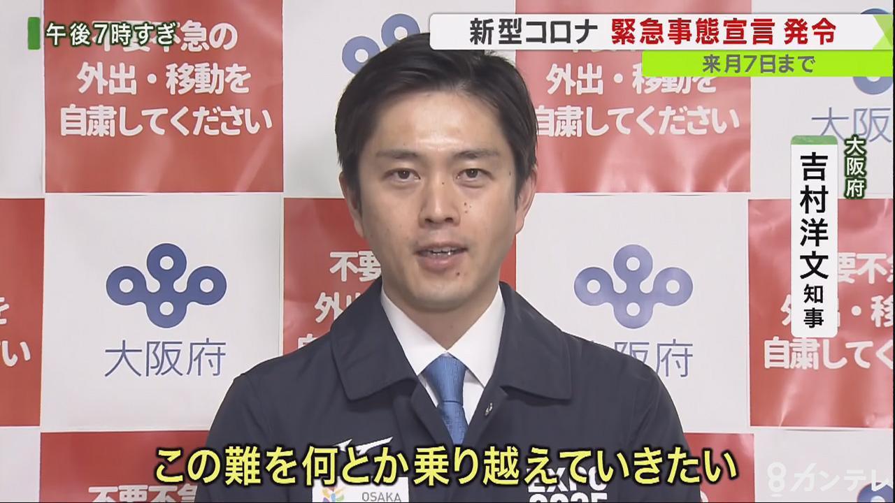 「この難を何とか乗り越えたい」大阪・兵庫・京都の知事が呼びかけ 『緊急事態宣言』発令