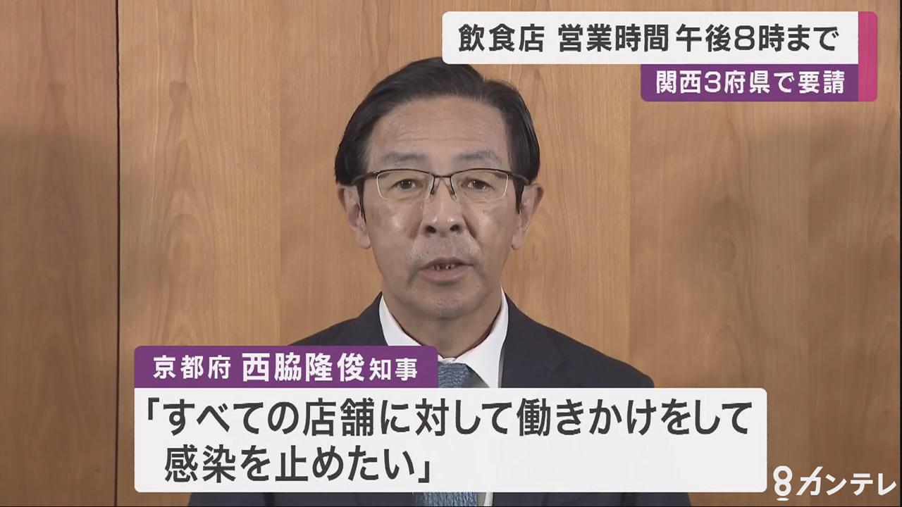 緊急事態宣言を受け、関西3府県の飲食店に午後8時までの時短要請