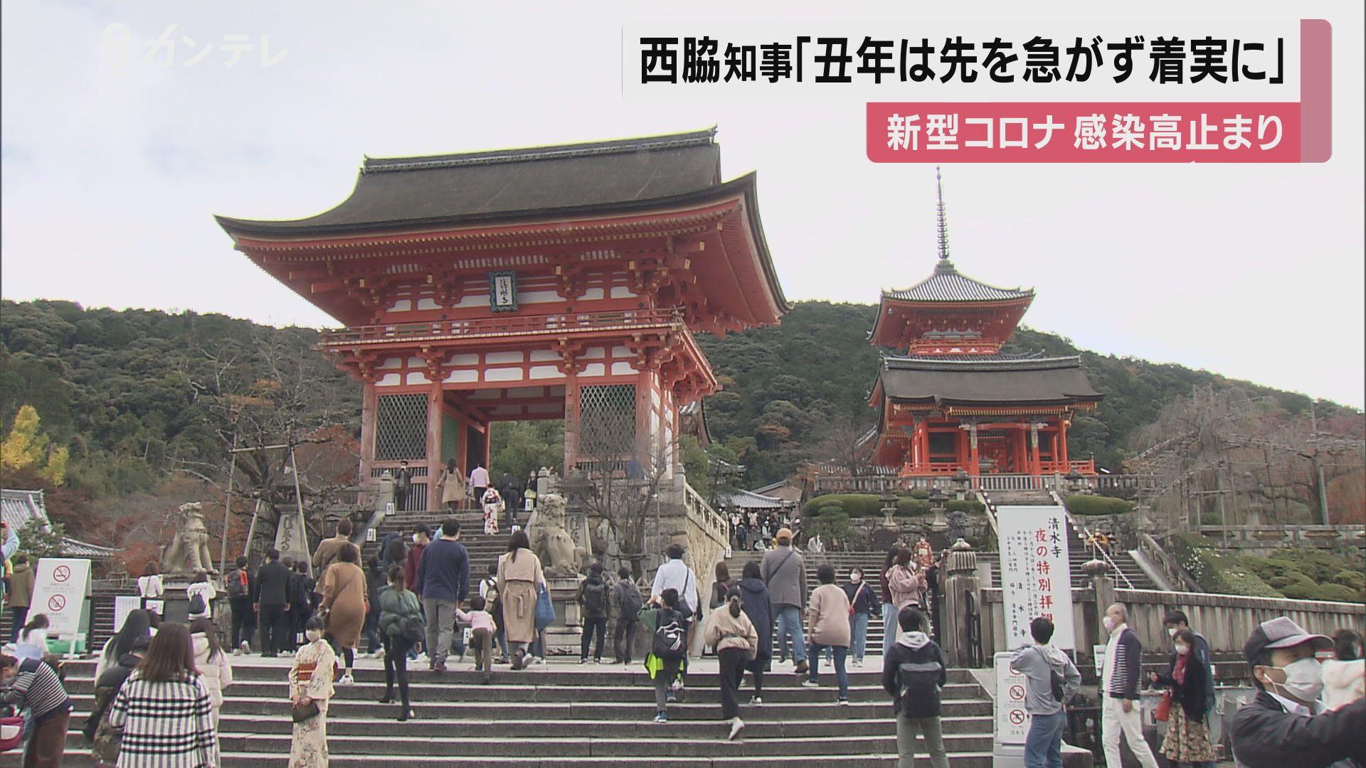 京都府は感染者数が『高止まり』… 年末年始は100人超