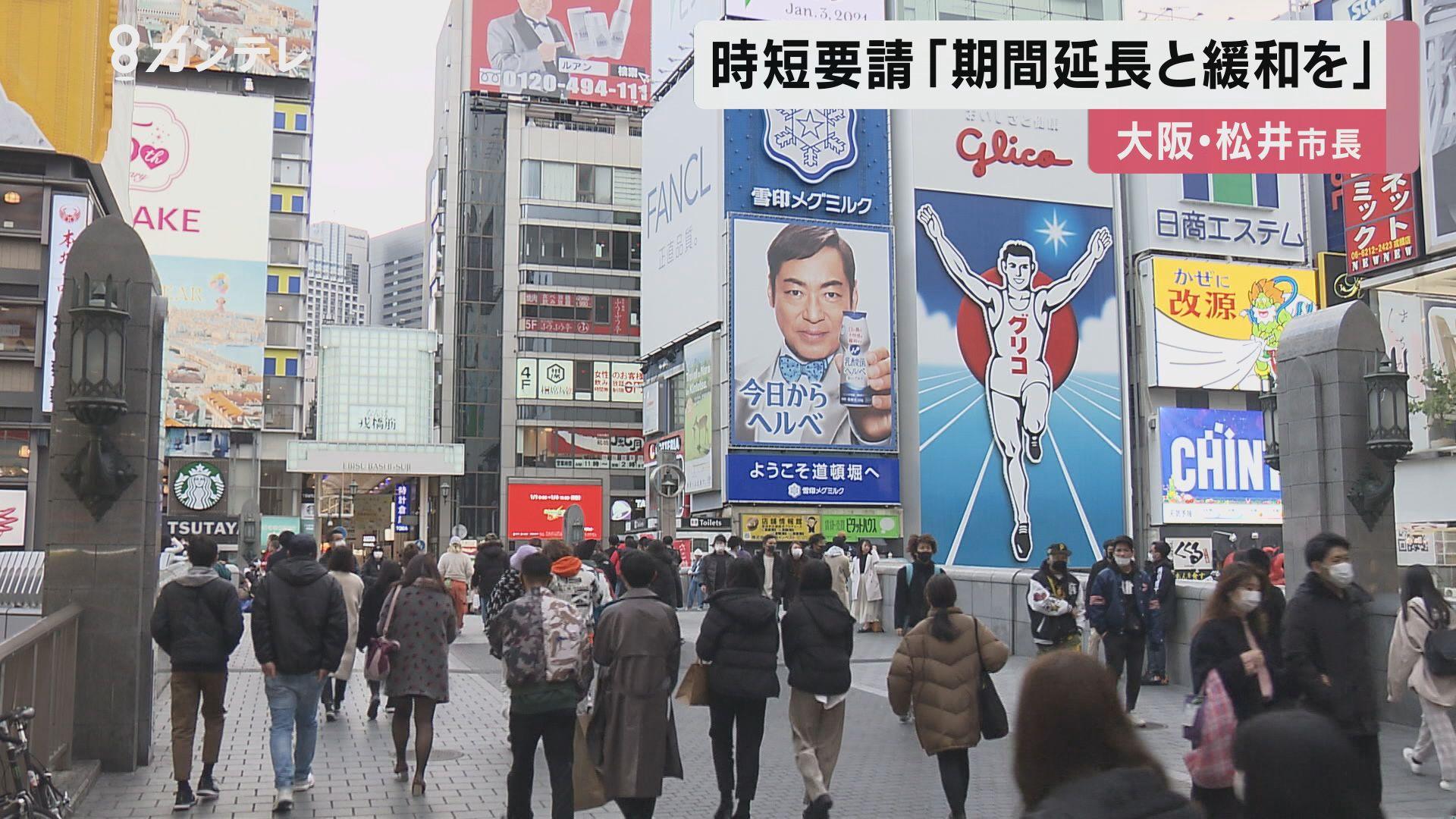 """松井市長、時短要請について期間は延長、""""午後9時まで""""の営業時間は延ばすべき…と考え示す"""