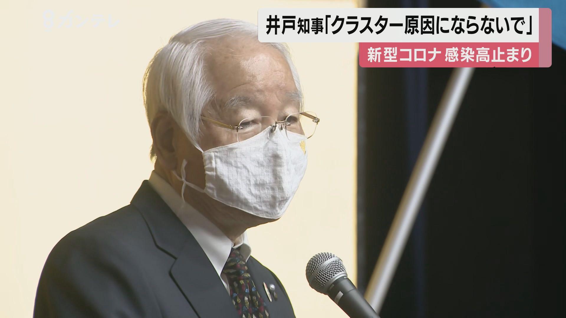 『クラスター』相次ぐ兵庫県 井戸知事「クラスターの原因にならないで」