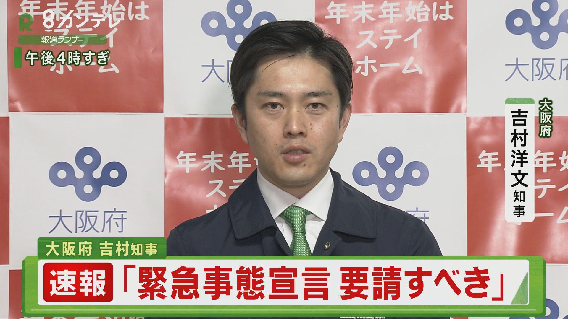 大阪府・吉村知事「首都圏の感染状況、大阪でもこれが起きる可能性が高いと判断すべき」