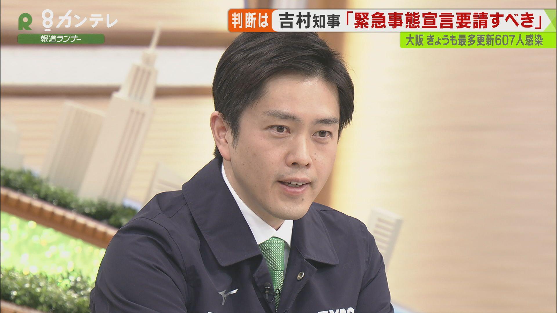 """吉村知事「""""宣言""""の期間は1カ月になるだろう」 飲食店への""""時短要請""""はさらに延長へ"""