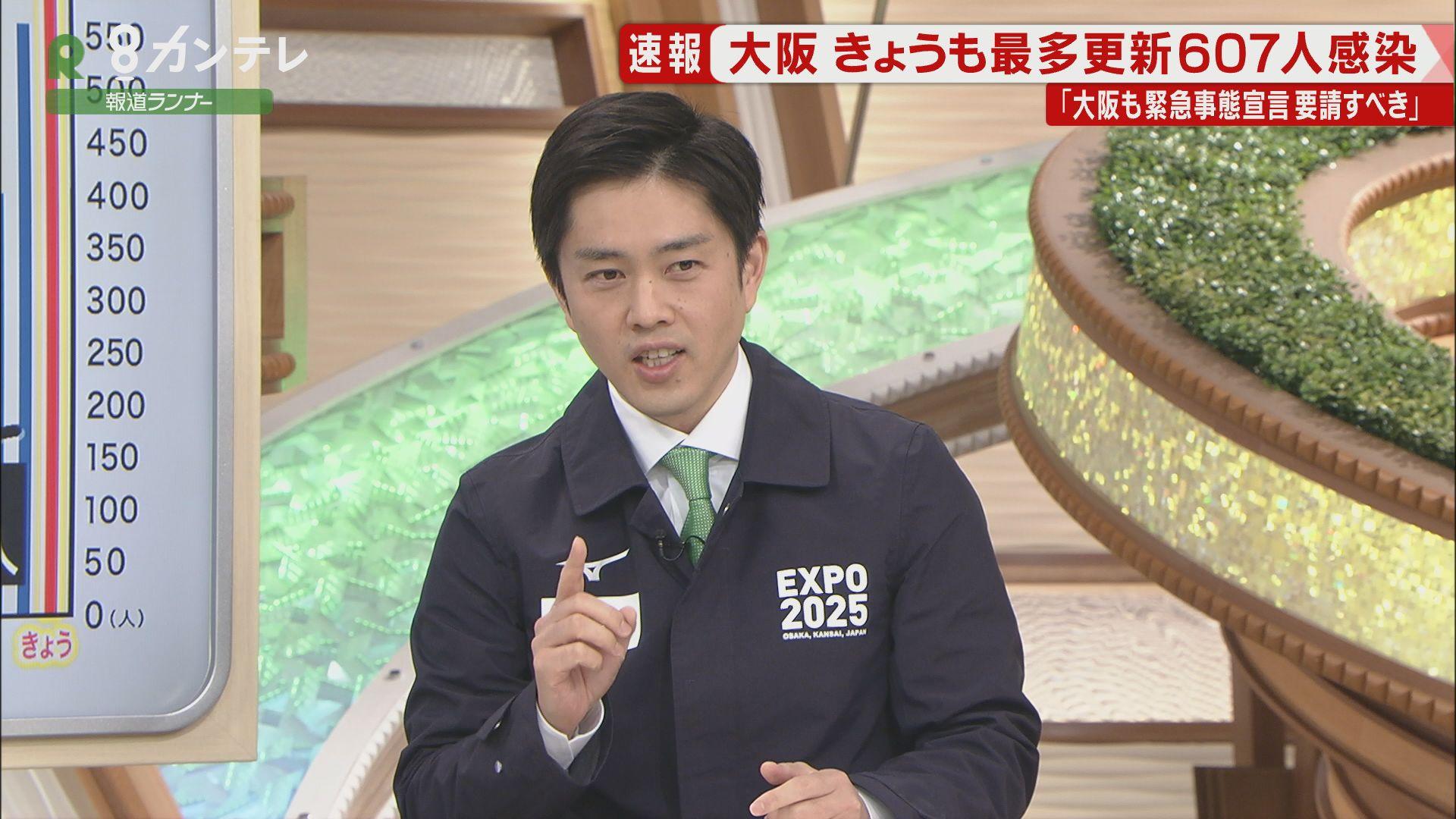"""吉村知事「緊急事態宣言の発令は早ければ来週」 大阪の感染者は過去最多の""""607人"""""""