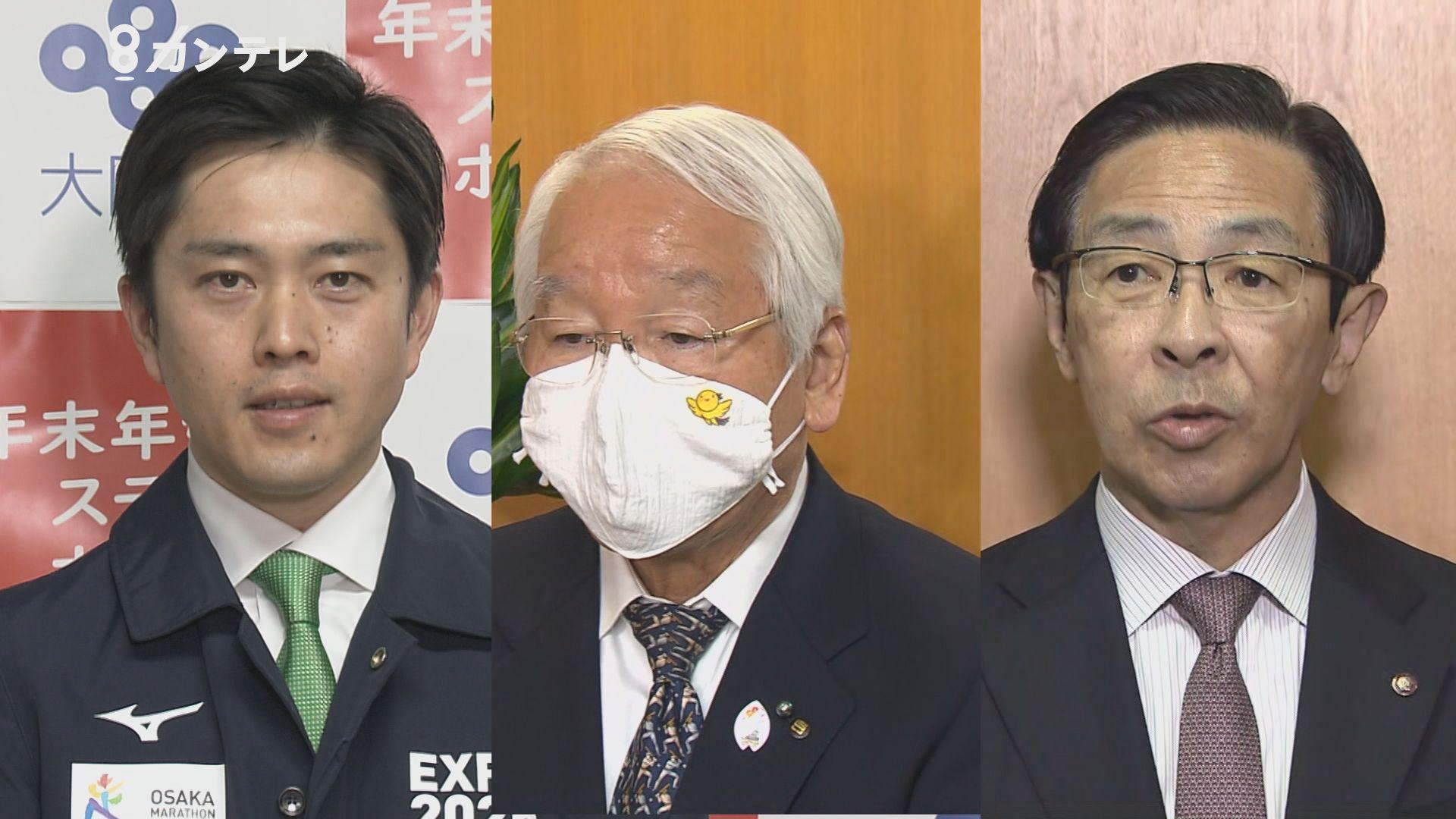 大阪・京都・兵庫の3府県が「緊急事態宣言」を出すよう国に要請へ