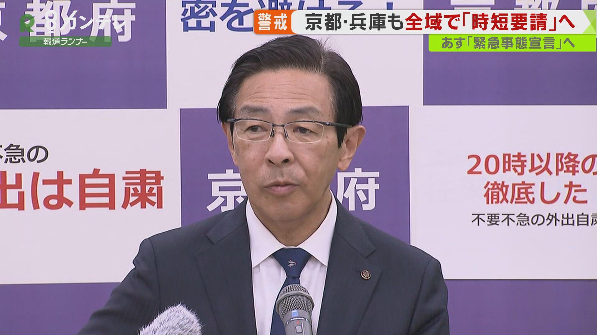 """飲食店はさらに『時短営業』… 京都府で""""宣言後""""の対策を協議"""