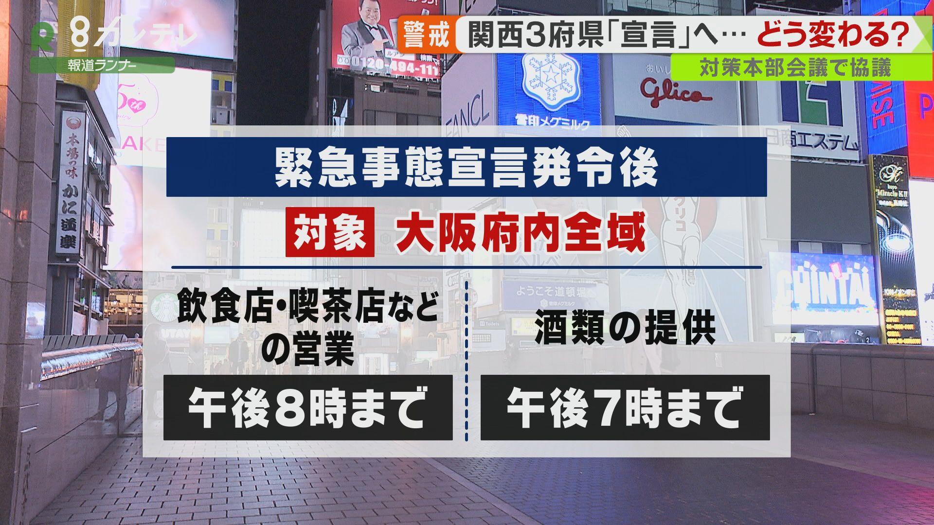 """""""宣言発令""""へ… 大阪では時短要請を『強化』、イベント開催は『制限』"""