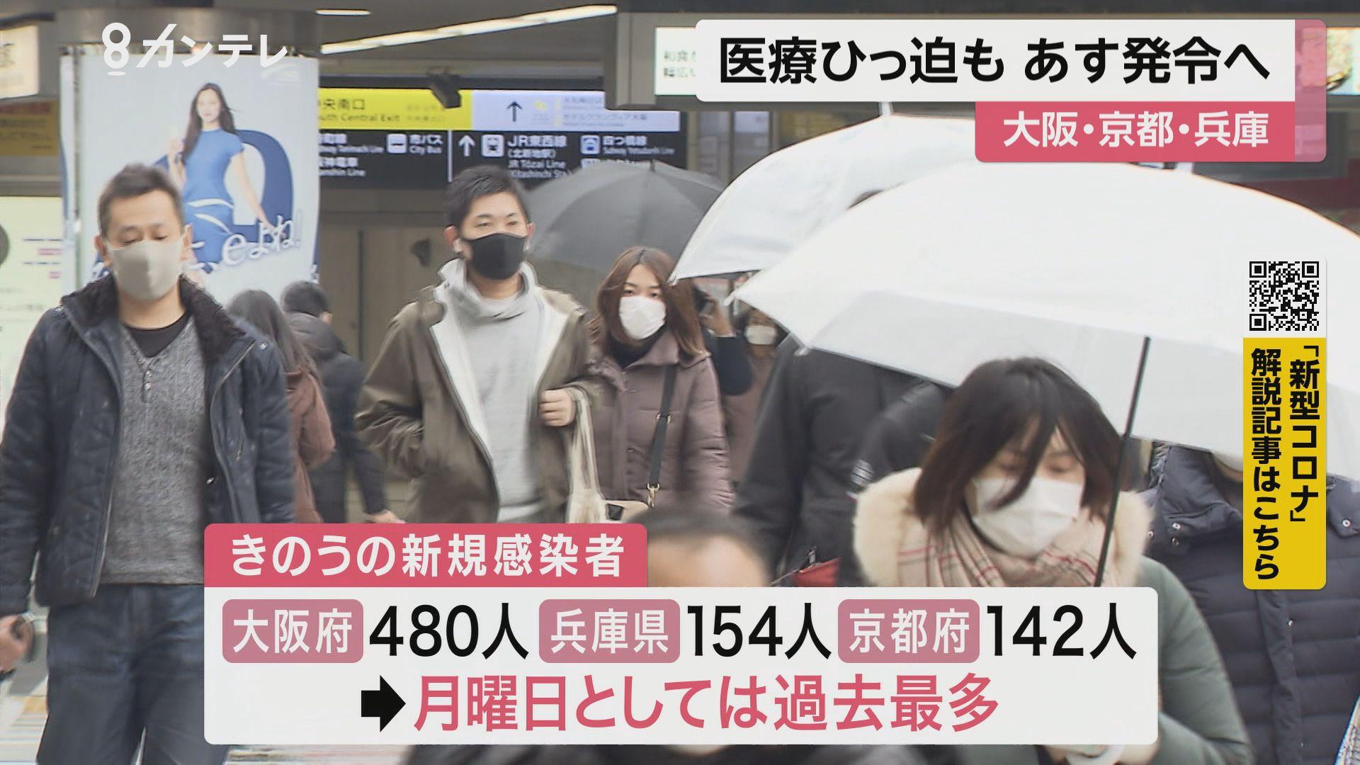 13日にも…関西3府県「緊急事態宣言」へ 大阪の街でも様々な声『経済が滞って死ぬ人もいるし…』