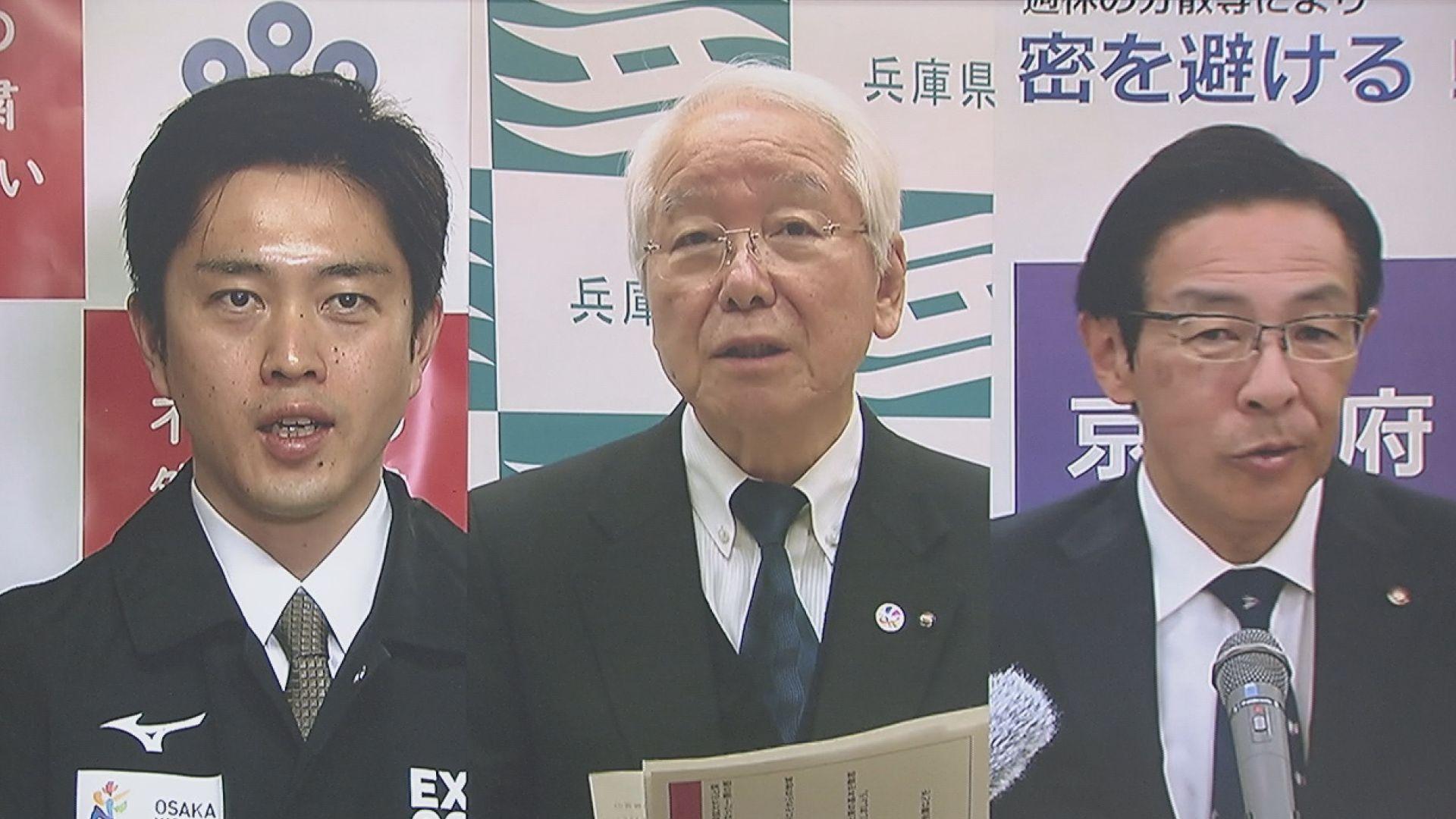 大阪・兵庫・京都に「緊急事態宣言」発令 3知事が対応呼びかけ