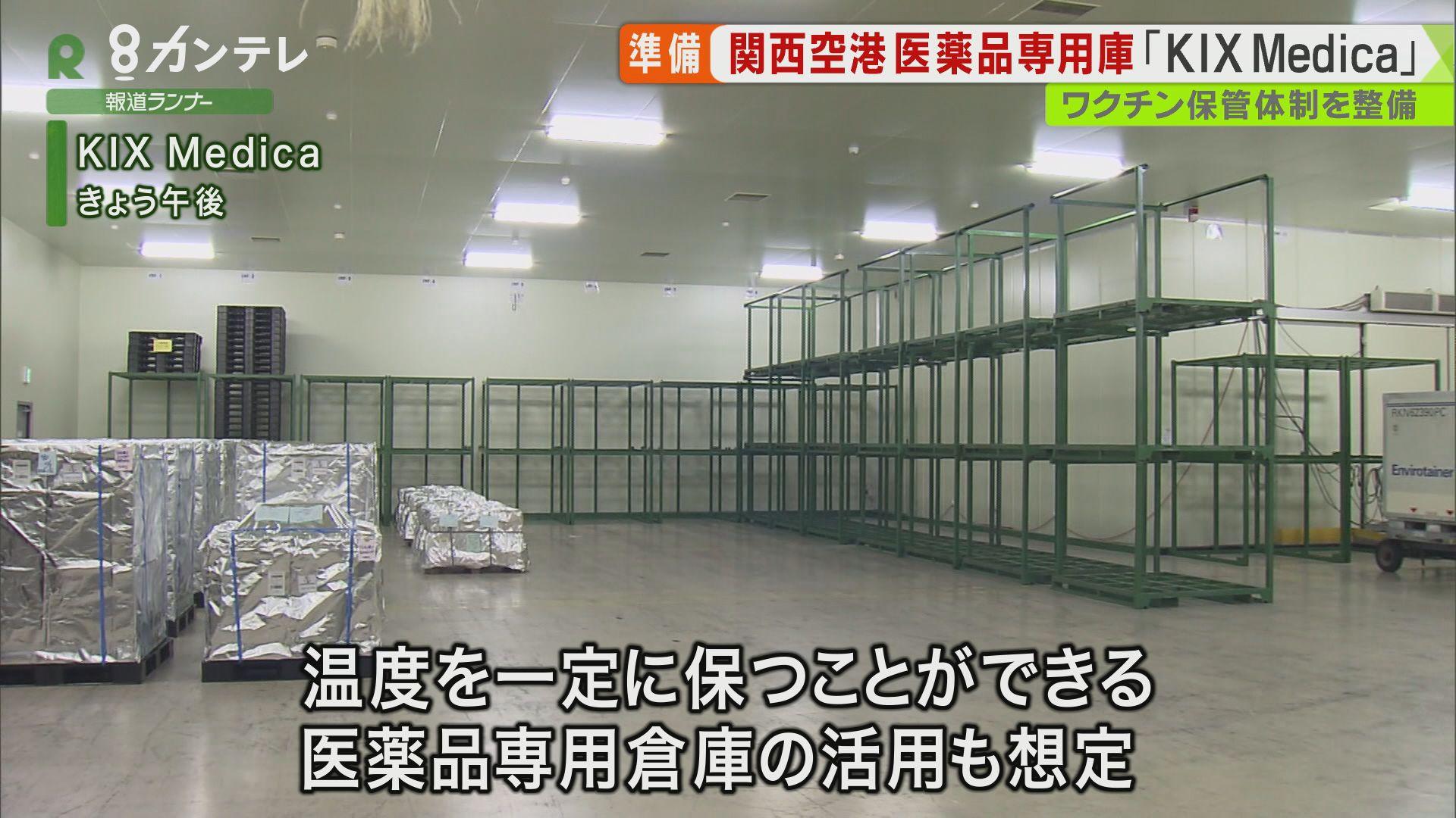"""空港にあるものとしては""""国内最大""""の医療品庫も…関西空港で「ワクチン受け入れ準備」進む"""