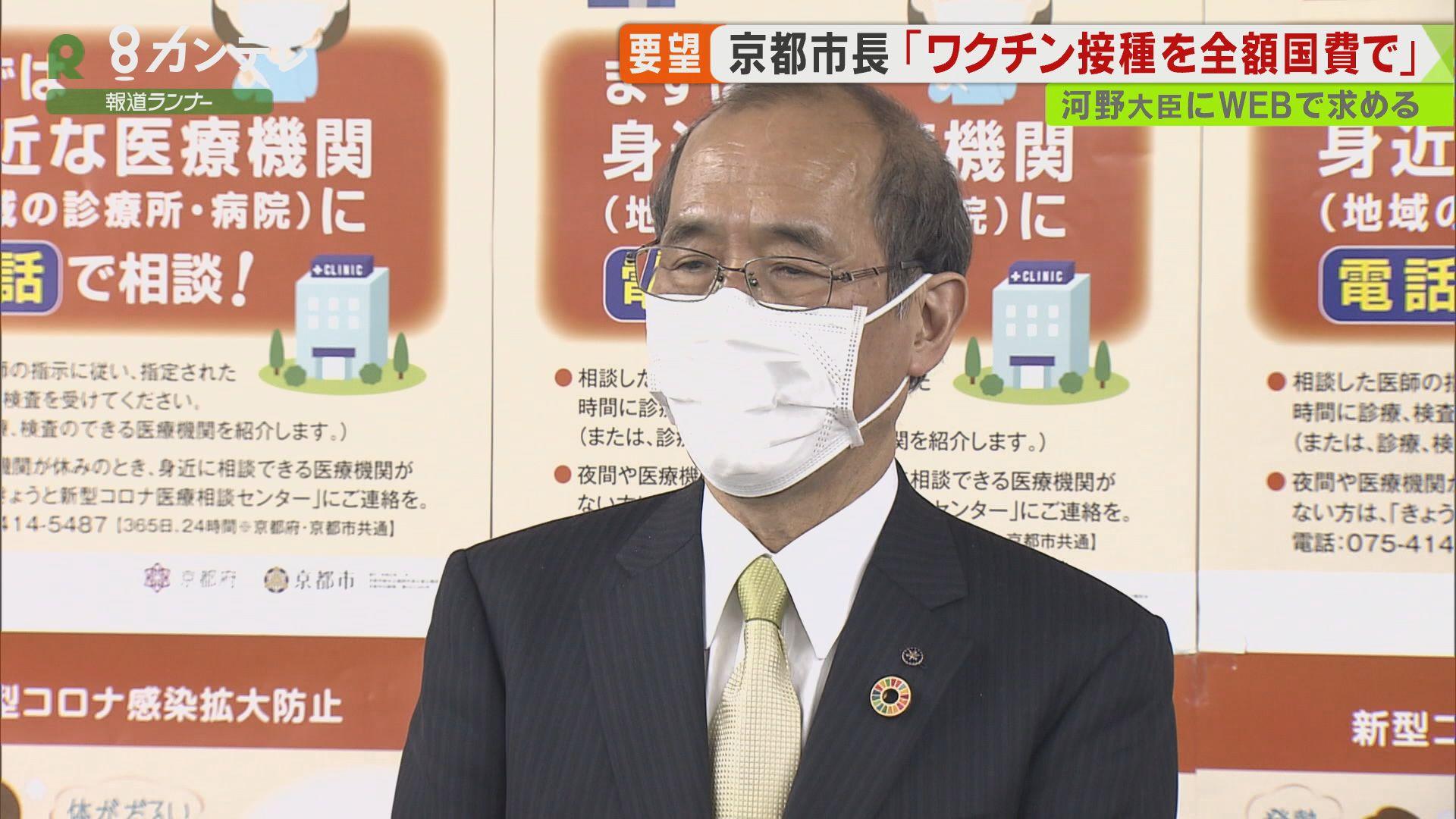 ワクチン接種の費用を「全額国費で」政令指定都市の市長会を代表し、京都市・門川市長が国に求める