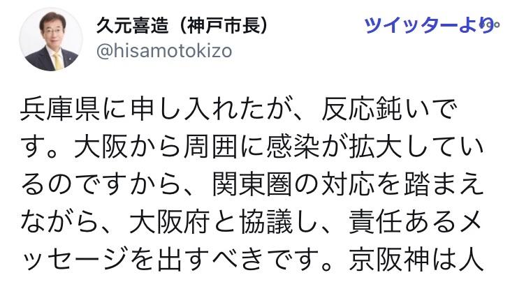 """緊急事態宣言めぐり認識の違い 神戸市長は""""必要"""" 兵庫県は「そこまで至っていない」"""