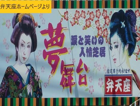 大衆演劇の劇団で19人の集団感染 観劇後の体調不安は相談を…奈良県が呼びかけ 大和高田市「弁天座」
