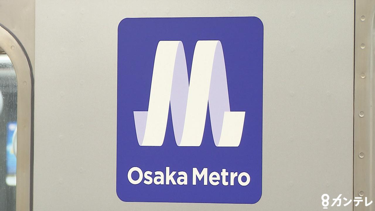 """大阪メトロが減便へ """"夜間に2割程度""""の運行を減らし「外出抑制」を促す 1月18日から"""