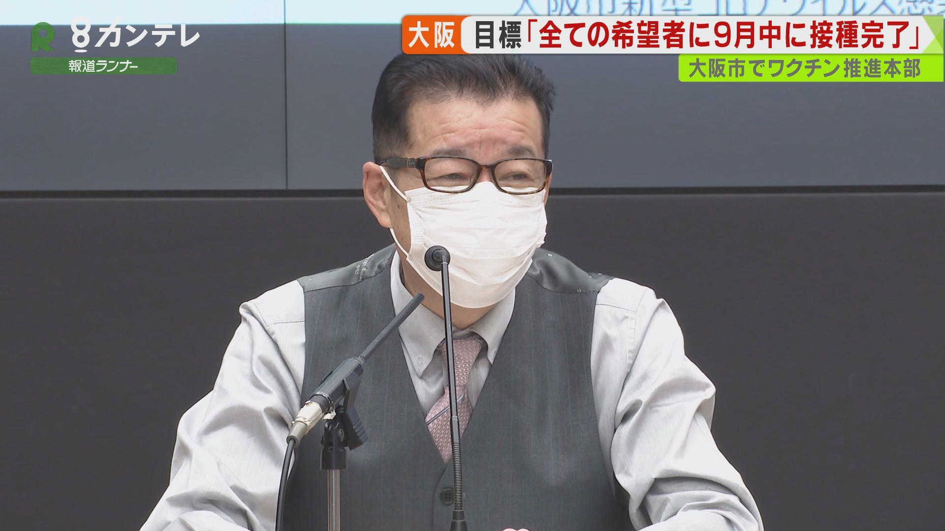 スピード感をもって接種を…大阪市「ワクチン接種推進本部」発足 目標は「9月中に全希望者に」