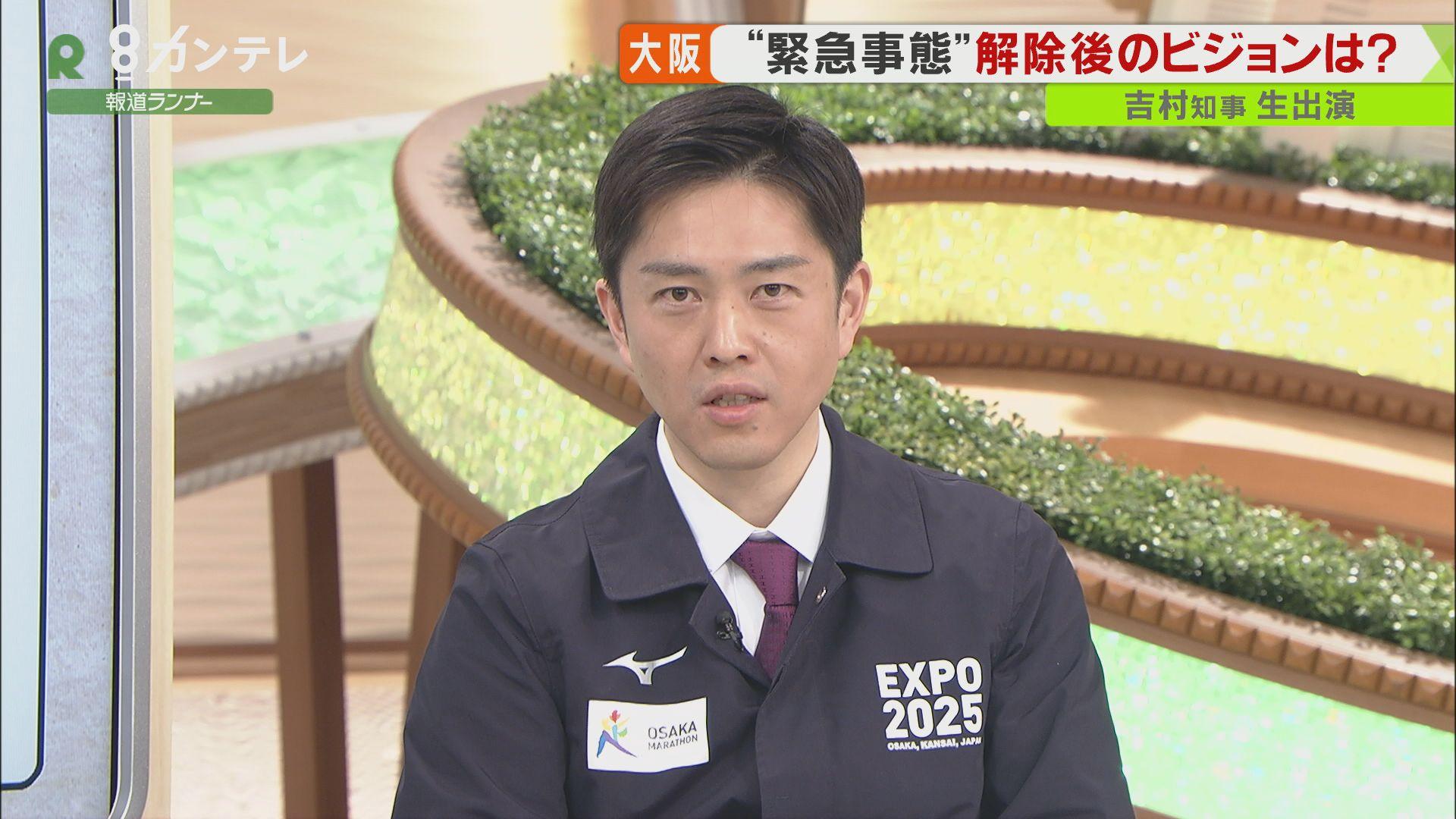 大阪府・吉村知事が改めて「拡大防止への協力」呼びかけ