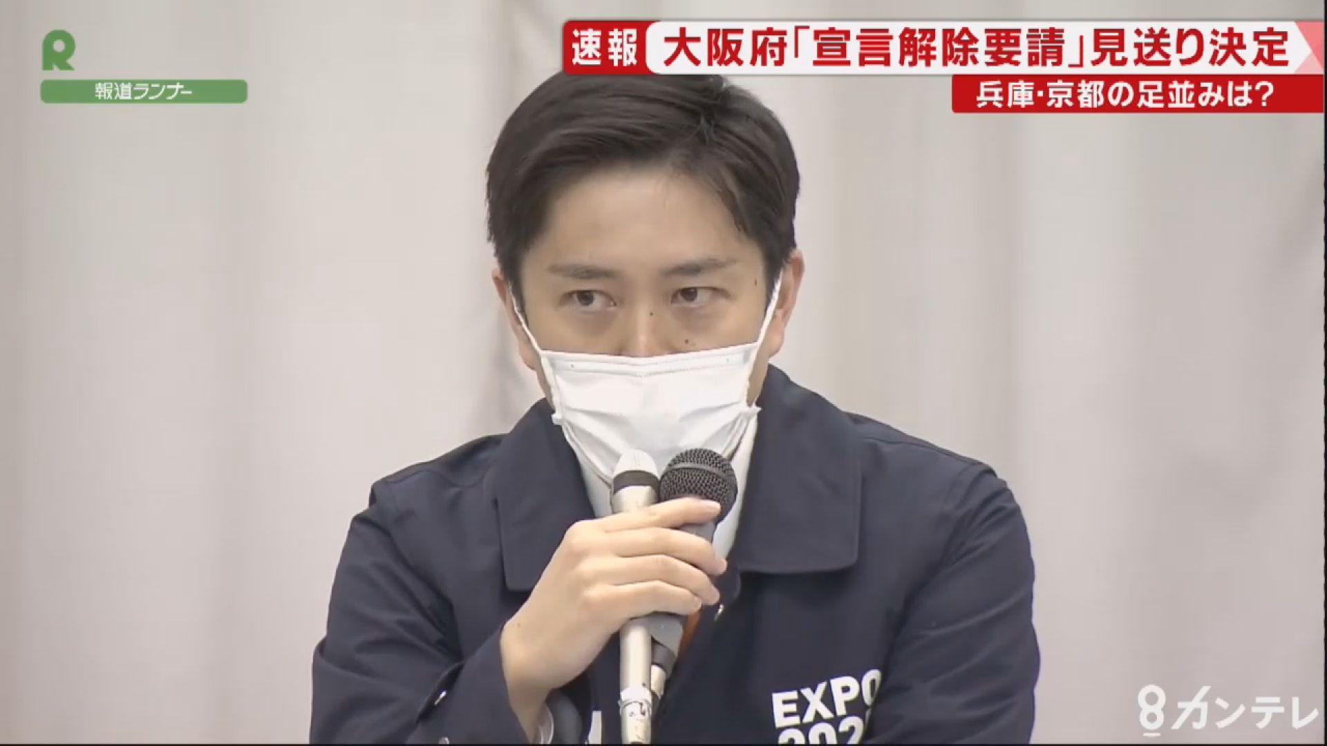 大阪府は『解除要請』を見送り 吉村知事「病床のひっ迫度についても考える」
