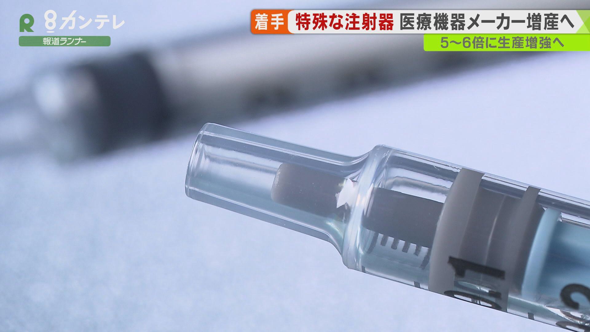 """ワクチン接種が効率的になる""""特殊な注射器"""" 開発した大阪のメーカー「ニプロ」が増産体制を急ピッチで"""