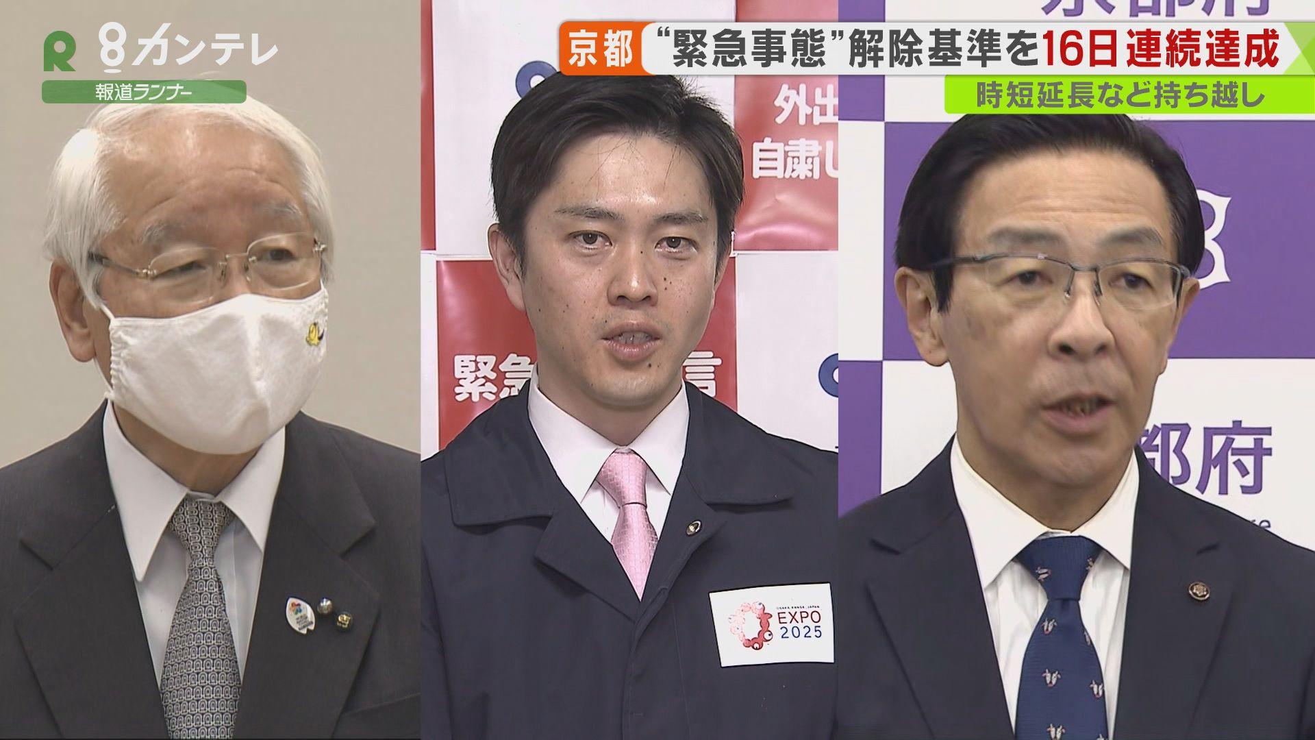 街の声は「ありがたい」「いいのかな」 関西3府県、緊急事態宣言「2月末での解除」を国に要請へ