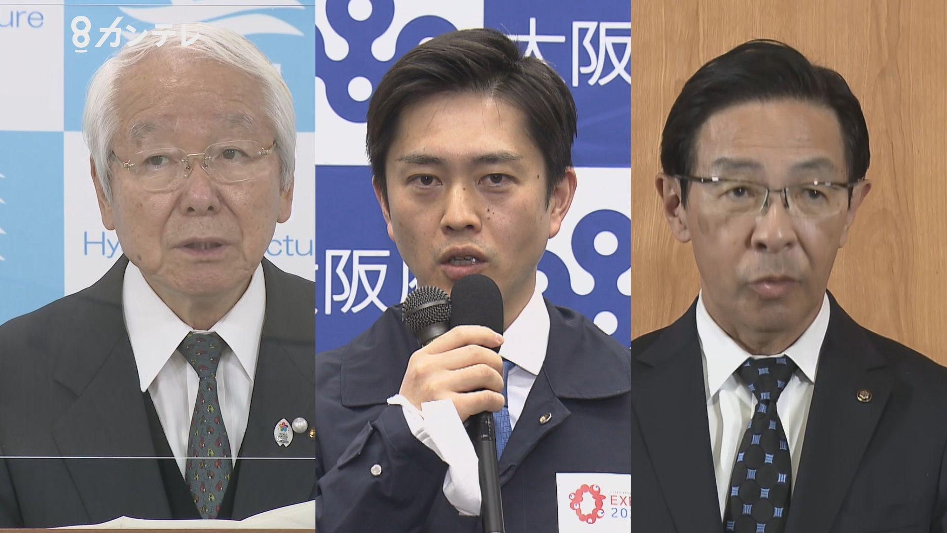 大阪・兵庫・京都の3府県が「緊急事態宣言」の解除要請の方針を決める 3知事が23日に協議・要請へ