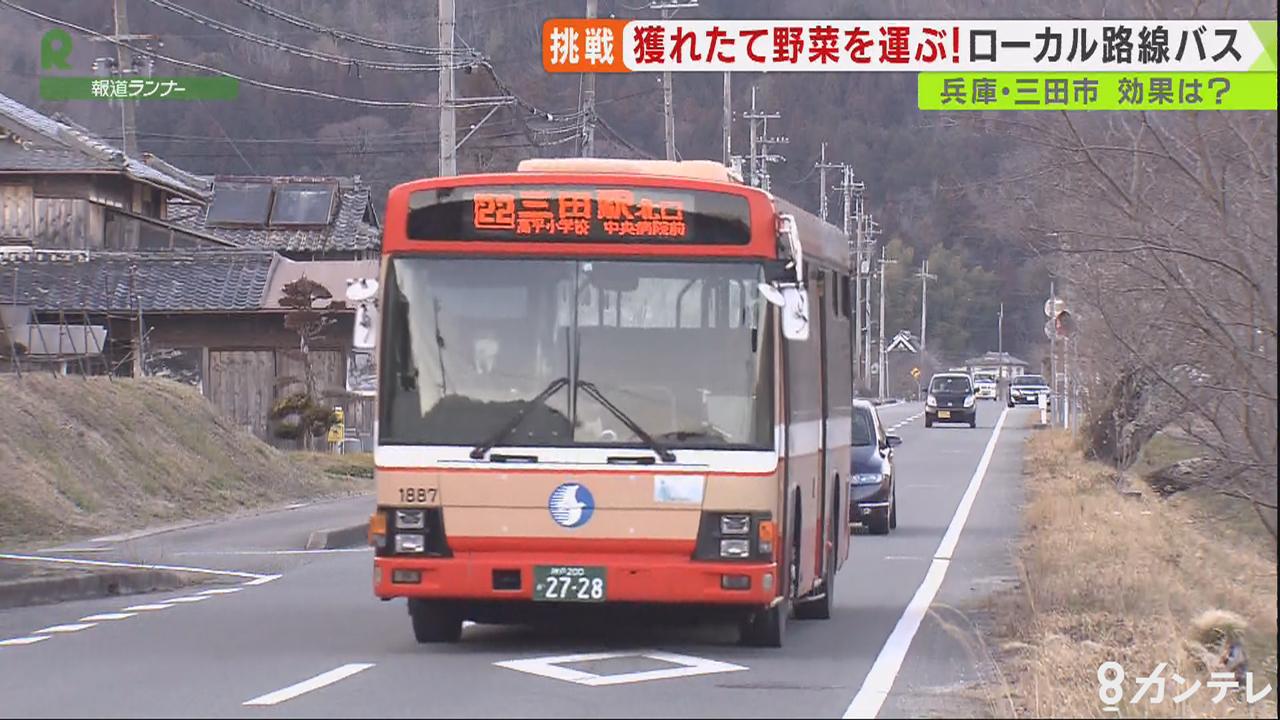 """乗客と一緒に""""採れたて野菜""""も運ぶ! 廃止相次ぐなか『ローカル路線バス』の新たな挑戦"""
