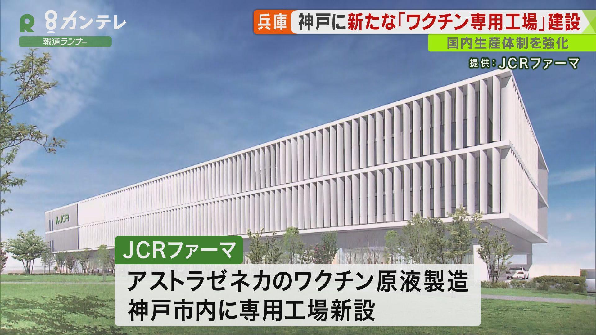 """神戸に""""ワクチン原液製造""""の「新工場」建設へ 2023年から生産を開始する方針"""