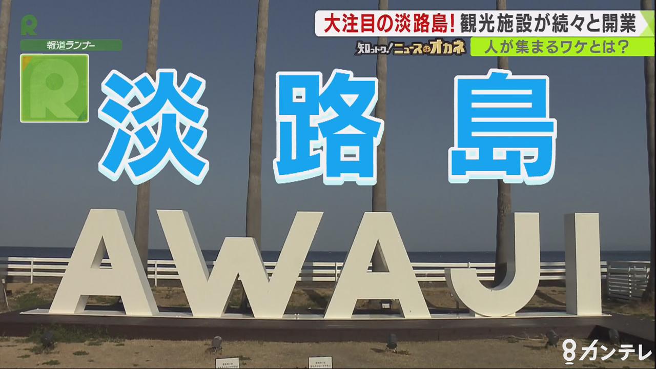 激アツ!なぜ今、淡路島!?【知っトク!ニュースなオカネ】