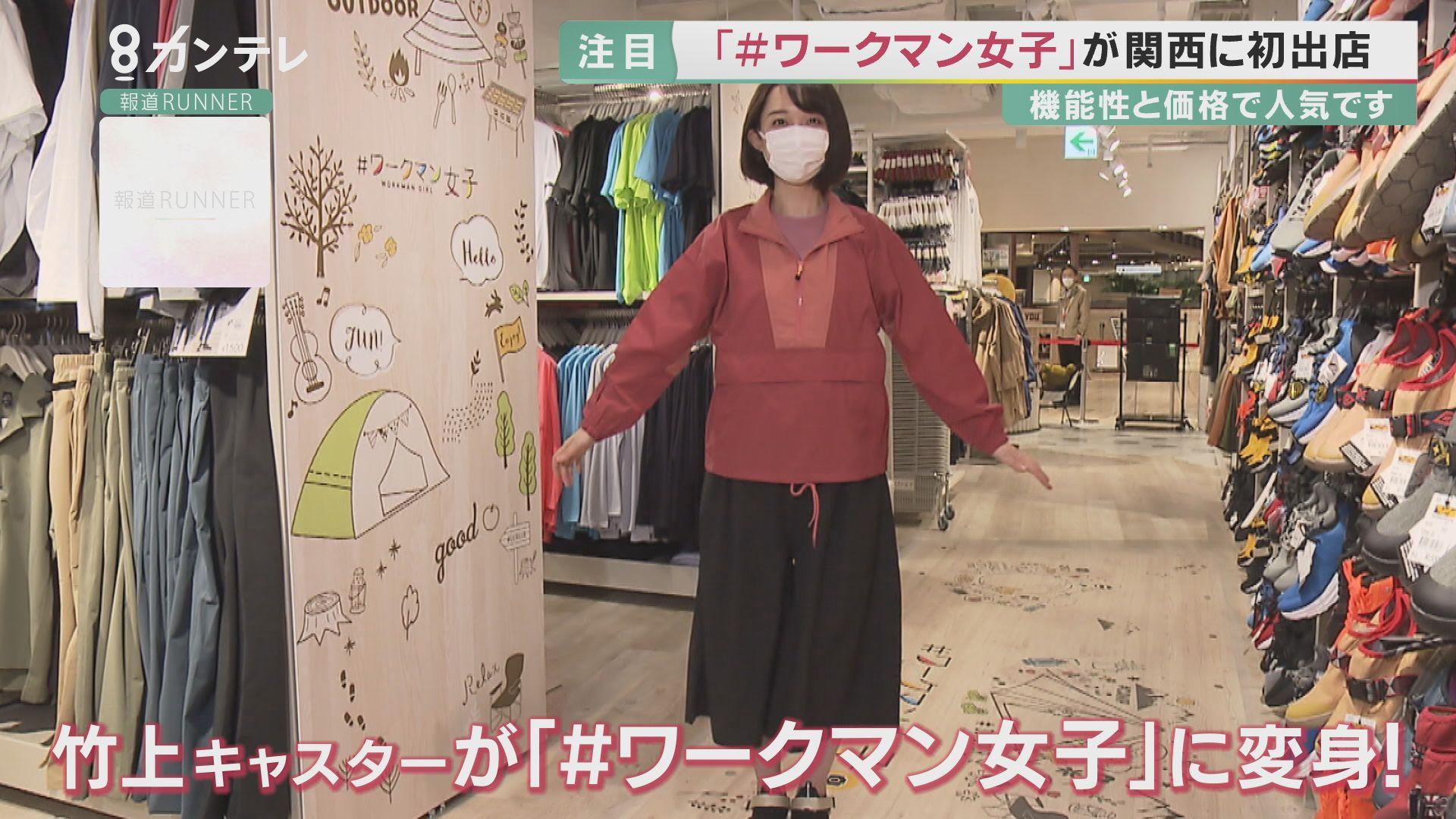 作業服専門店なのに作業服がない…女性ターゲット「#ワークマン女子」が関西初出店! 大阪・なんば