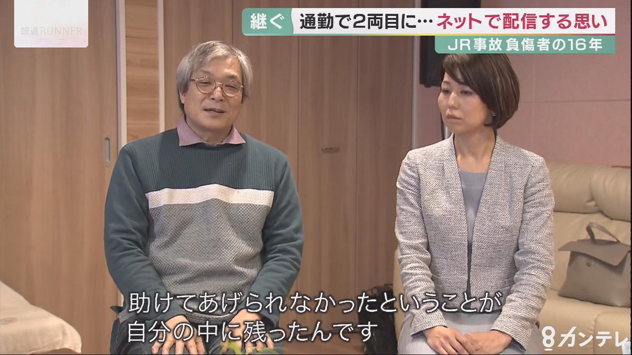 JR福知山線 脱線事故から16年…ネットで配信する想い「自分の経験がいつか誰かの役に立ってほしい」