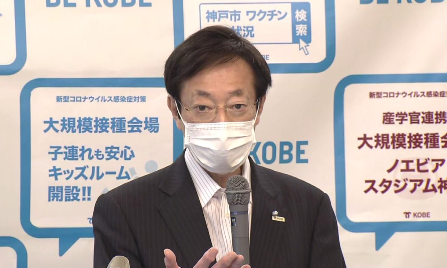 神戸市『12~15歳の接種券』発送ストップ 久元市長「国の方針が分からず当惑している」