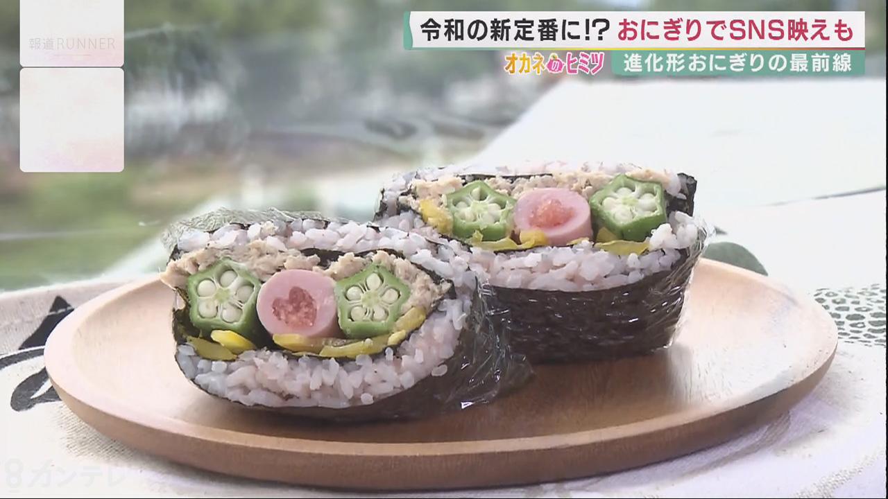 """スシローも""""むすび寿司""""として参入…『おにぎり』の進化が止まらない 高級路線から断面映えまで【ヒットにワケあり!オカネのヒミツ】"""