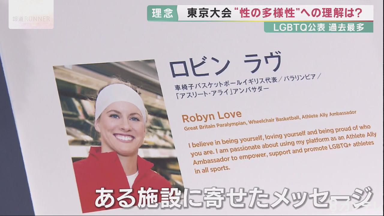 """LGBTQ公表は過去最多 「多様性と調和」が掲げられたオリンピック・パラリンピック東京大会 """"性の多様性""""への理解は?"""