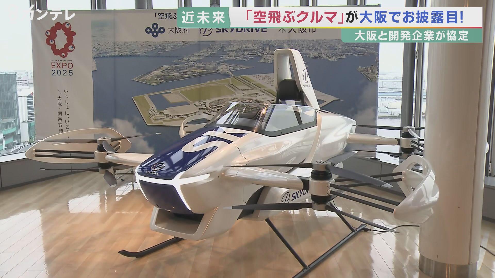 「空飛ぶクルマ」万博で「エアタクシー」に? 開発企業が大阪府市と連携協定…世界では厳しい開発競争