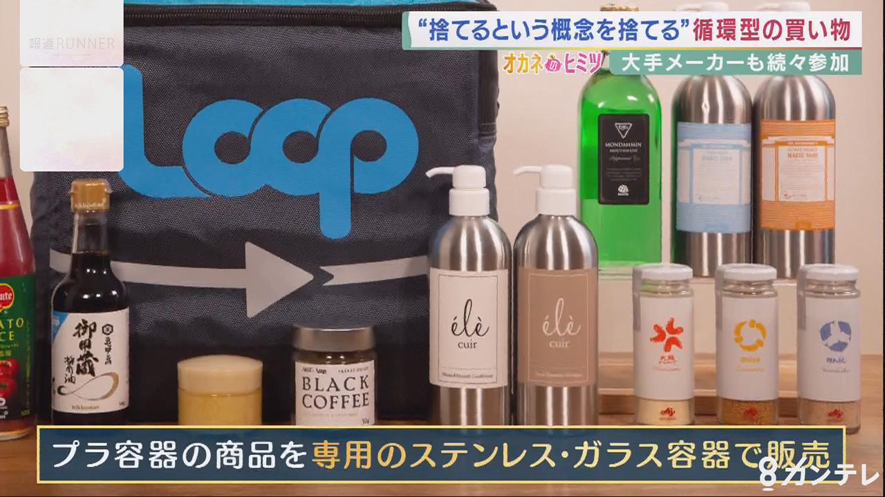 リユース容器での販売に、量り売り専門スーパーも…「環境に優しい買い物」最前線 【ヒットにワケあり!オカネのヒミツ】