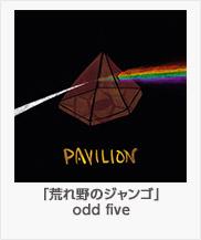 ♪「荒れ野のジャンゴ」 / (odd five)