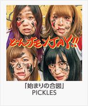 ♪「始まりの合図」 / (PICKLES)